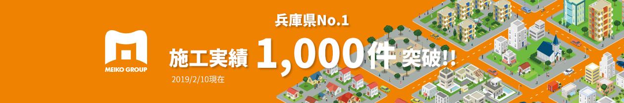 兵庫県No.1 施工実績1,000件突破!