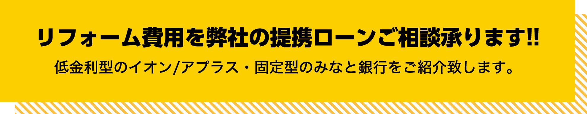 リフォーム費用を弊社の提携ローンご相談承ります!!