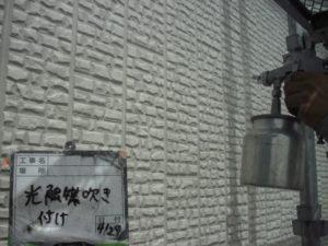 外壁光触媒吹付-1