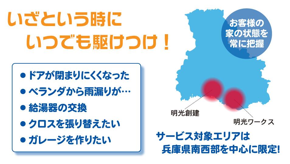 兵庫県南西部限定