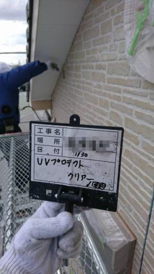 UVプロテクトクリヤー(1)