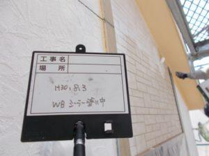 外壁WB下地