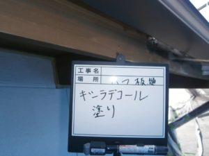 木部塗装(1)