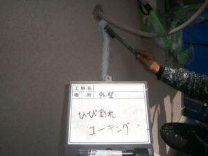 外壁クラック補修(1)