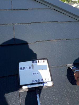 屋根塗装縁切り