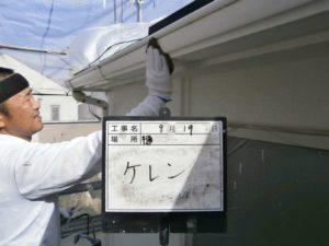 付帯塗装下地処理
