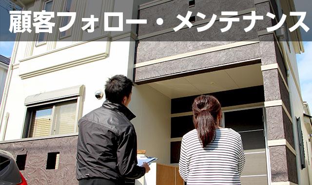 顧客フォロー:定期検査・メンテナンススタッフ