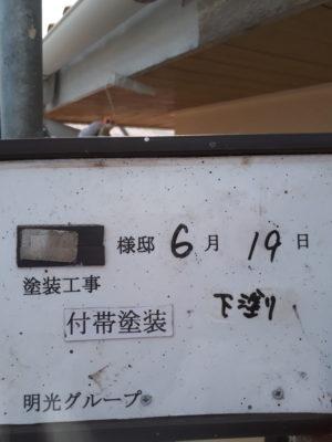 付帯塗装(1)