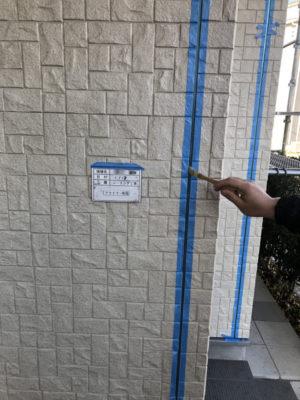 シーリングプライマー塗布
