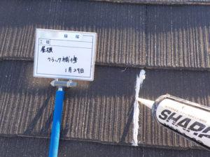 屋根クラック補修