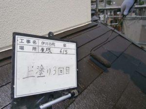屋根塗装3回目