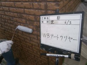 WBクリア塗装