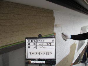 外壁下地塗装