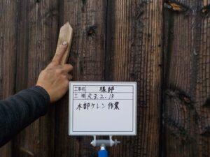 木部ケレン作業