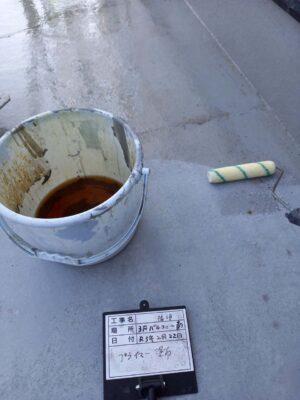 ベランダ防水プライマー塗布