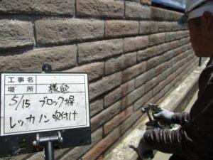 ブロック塀レッカノン塗布