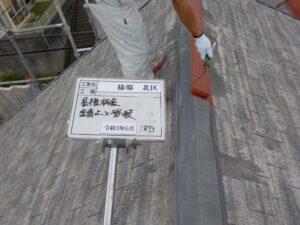 屋根板金錆止め塗装