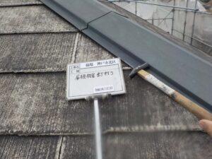 屋根板金釘打ち