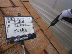 屋根板金ビス締め