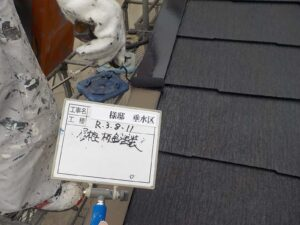 屋根板金塗装